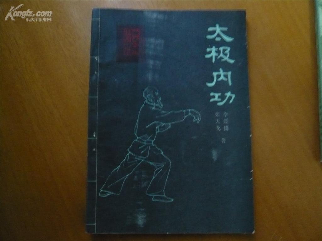 太极拳玄机351:修内功必读《道德经》  道德经和太极图