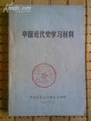 中国近代史学习材料