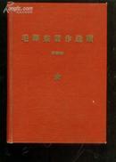 毛泽东著作选读(精装本品佳)--甲种本--063