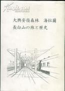 大兴安岭森林 海拉尔 长白山の旅 历史 日文原版 多图 16开带护封