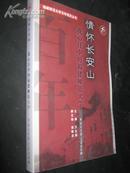 情怀长安山-我心目中的福建师范大学(福建师范大学百年校庆丛书)