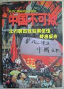 《中国不可欺》——北约袭击我驻南使馆特急报告(平邮包邮)