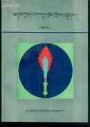 藏学论文集(一丶二)硕士论文选(全藏文)-----054