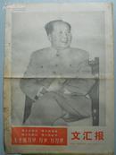 1969年1月1日 文汇报 原报