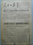 1967年11月30日 人民日报 原报