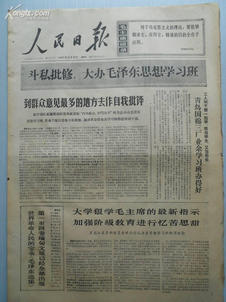 1967年11月12日 人民日报 原报