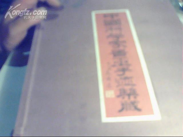中国科学家书画手迹集藏 [  套装 ] 只发行1000册