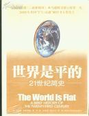 《世界是平的--21世纪简史》品佳,16开精装带护封,有光盘---042