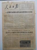 1967年5月7日 人民日报 原报
