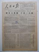 1967年4月5日 人民日报 原报