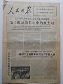 1967年4月19日 人民日报 原报