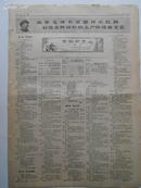 1967年5月30日 人民日报 原报