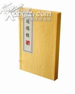 正版《道德经》手工宣纸线装16开1函2卷/线装书局