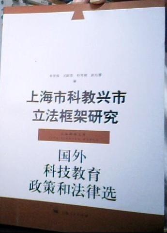 国外科技教育政策和法律选