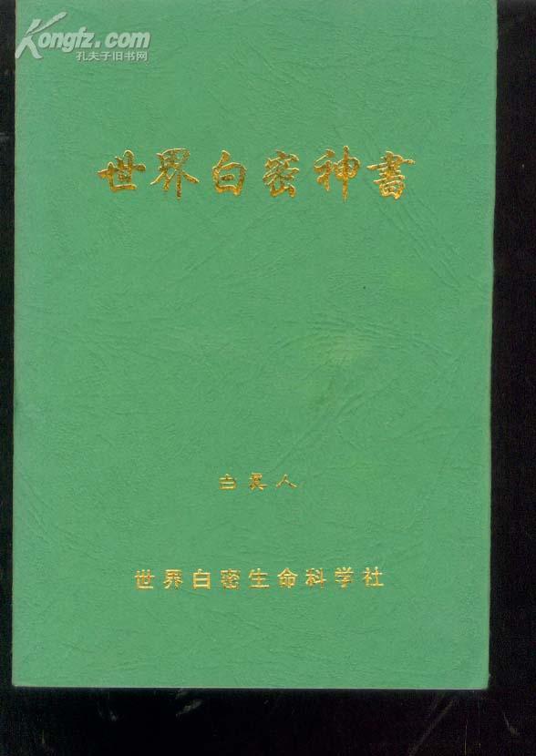 世界白密传书<签名有印章>孤本---068