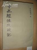 十三经注疏校记【齐鲁版 仅印7000册】