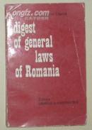 原版英文书《 Digest of General Laws of Romania 》 罗马尼亚法律丛书