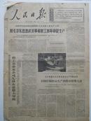 1967年3月29日 人民日报 原报