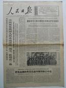 1967年1月15日 人民日报 原报