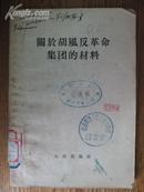 关于胡风反革命集团的资料