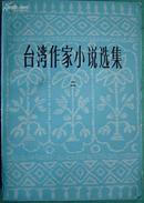 《台湾作家小说选集》二   (平邮包邮快递另付(精品包装,值得信赖))