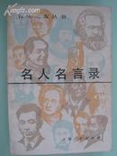 名人名言录(5元包挂刷)