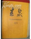 日本原版期刊:圭泉(1991年号,平成3年)(16开 近10品)
