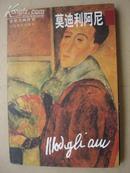 世界名画欣赏:莫迪利阿尼(明信片)