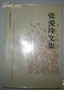 张爱玲文集(第二卷)