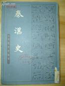 吕思勉史学论著《秦汉史》下册。竖版。