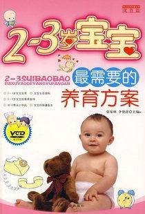 2-3岁宝宝最需要的养育方案