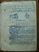 1970年新州县革命委员会政工组简报[第二期] 路口公社七一大队整团建团的作法