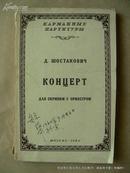 一本外文协秦曲音乐书