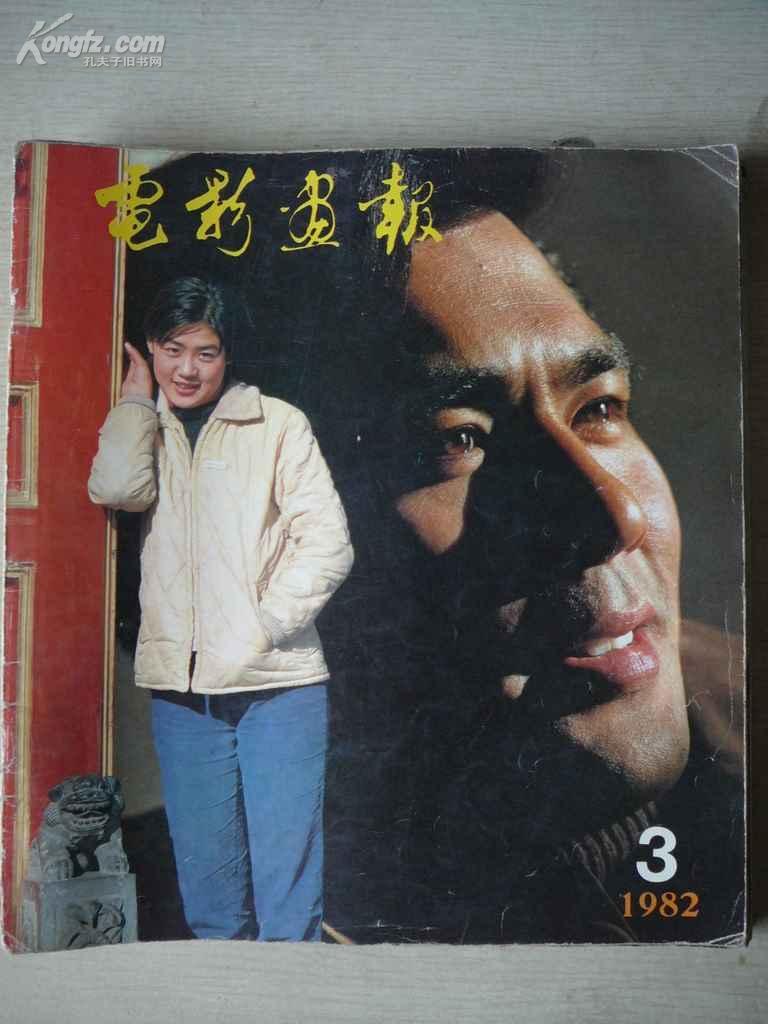 电影蜈蚣咒1982 蜈蚣咒高清国语1982