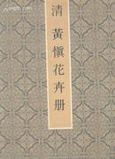 清 黄慎花卉册(8开活页6张全)