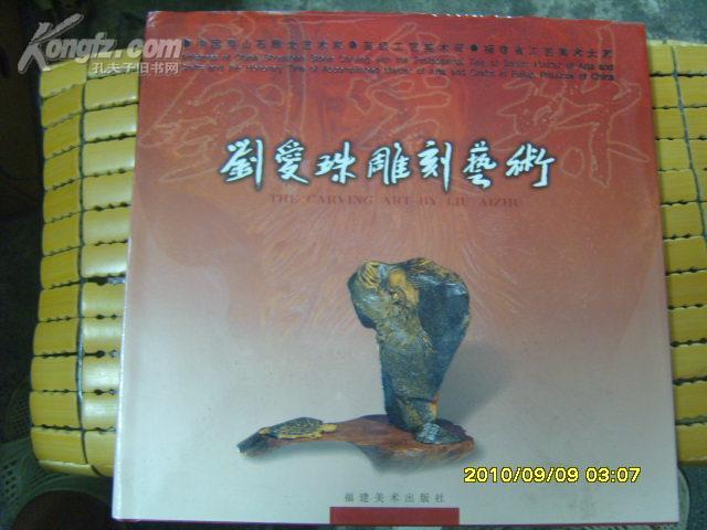 刘爱珠雕刻艺术