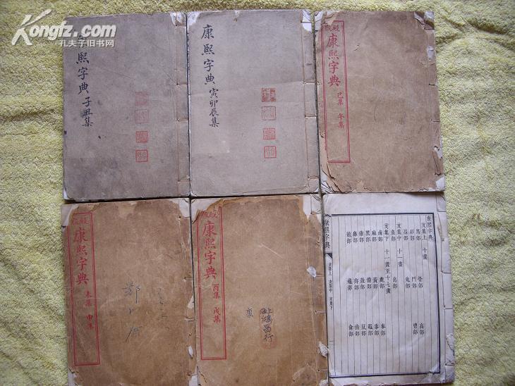 白纸 光绪壬辰闰六月上海凌云阁印《康熙字典》全六册
