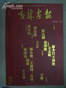 吉林画报 2009.10(庆祝中华人民共和国建国60周年特刊)内有多幅老照片