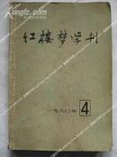 《红楼梦学刊》一九八零年第四辑