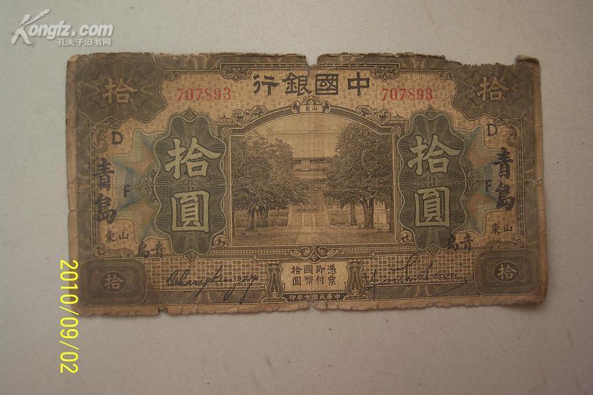 纸币收藏中国银行山东十元加盖青岛字母DF无字轨包老特别稀少