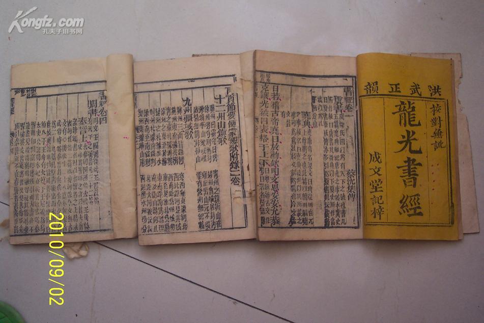 清代木刻老版本 洪武正韵龙光书经3册4卷一套成文堂