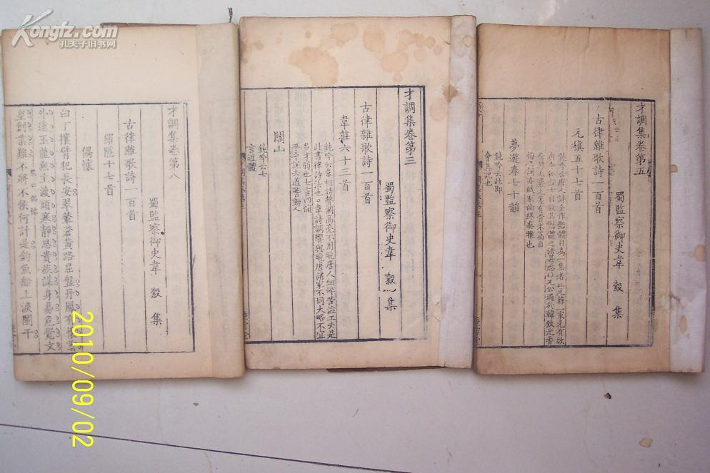 大开本清代木刻老版本 才调集 3册卷3-卷10垂云堂版 包老珍本稀少