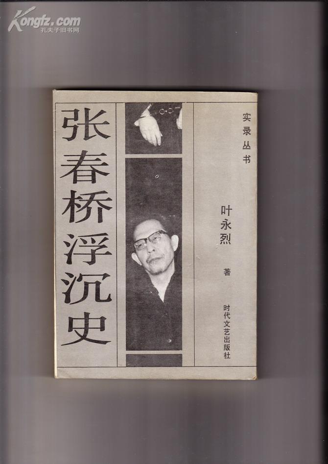 张春桥浮尘史(1988年1版1印)