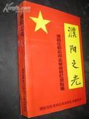 濮阳之光: 濮阳在黔老同志革命回忆录专辑