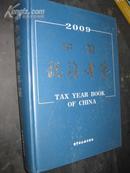 中国税务年鉴 2009