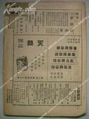 《文汇周报》第113期 民国35年