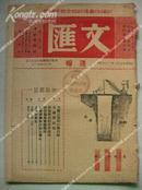 《文汇周报》第六卷第十二期 民国35年