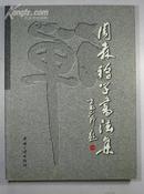 周森禅学书法集(16开精装本·原价488元)