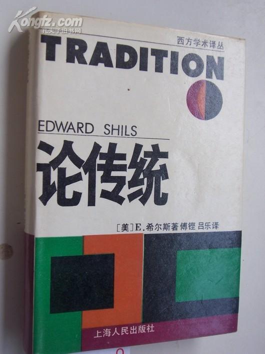 精装《 论传统 》西方学术译丛,91年1版1印.共印800册