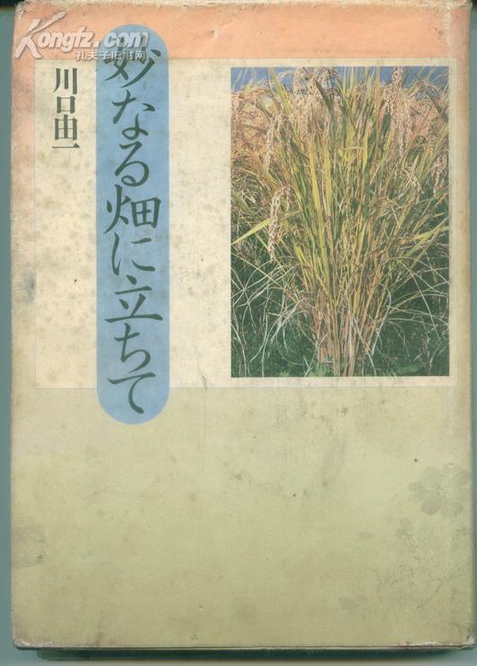 日本原版:妙なる畑に立ちて(站在奇妙的田地中) 介绍日本水稻(大米)  多图     卖家包邮